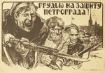 Stand Up for Petrograd! (грудью на защиту петрограда!) by A. P. Apsit