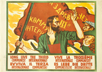 Long Live the Third Communist International! (Да здравствует III Коммунистический Интернационал!) by Sergi Ivanov