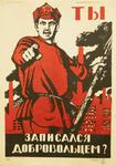 R.S.F.S.R. Have You Enlisted in the Army? (Р.С.Ф.С.Р. ты записался добровольцем?) by Fleet Library, Visual + Material Resources, and Dmitry Moor