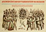 Anti-Semitism-Conscious Counter-Revolution (Антисемитизм-Сознательная Контр-Революция. Антисемит-Наш Классовьїй Враг.) by Aleksandr Tyshler