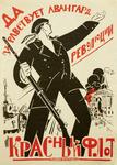 Long Live Avant-Garde of the Revolution - The Red Navy (да эдрлвсвует авангард революции - Красный флот) by Vladimir Lebedev