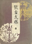 Hana Shishū (花詩集) | Flower Poetry Collection by Kawarazaki Kōdō, Special Collections, and Fleet Library