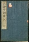 Hokusai Manga (北斎漫画), Tenmangu Godenki Ryakuja, Vol. 2 by Katsushika Hokusai, Special Collections, and Fleet Library